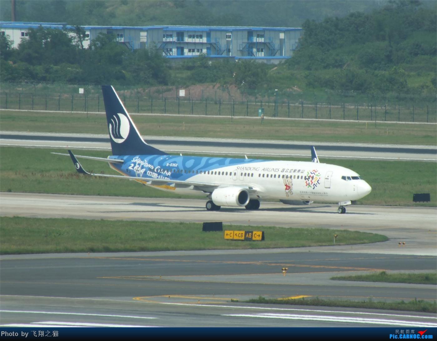 Re:[原创]烈日当空,坚持拍机(南航777F,332,大运号,花博号等) BOEING 737-800 B-5352 重庆江北国际机场