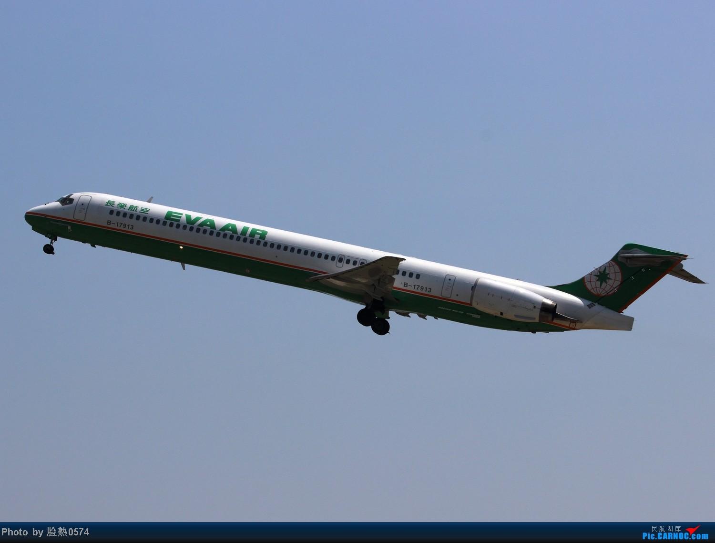 Re:[原创]长荣航空MD90起飞组图 MCDONNELL DOUGLAS MD-90-30 B-17913 中国宁波栎社机场