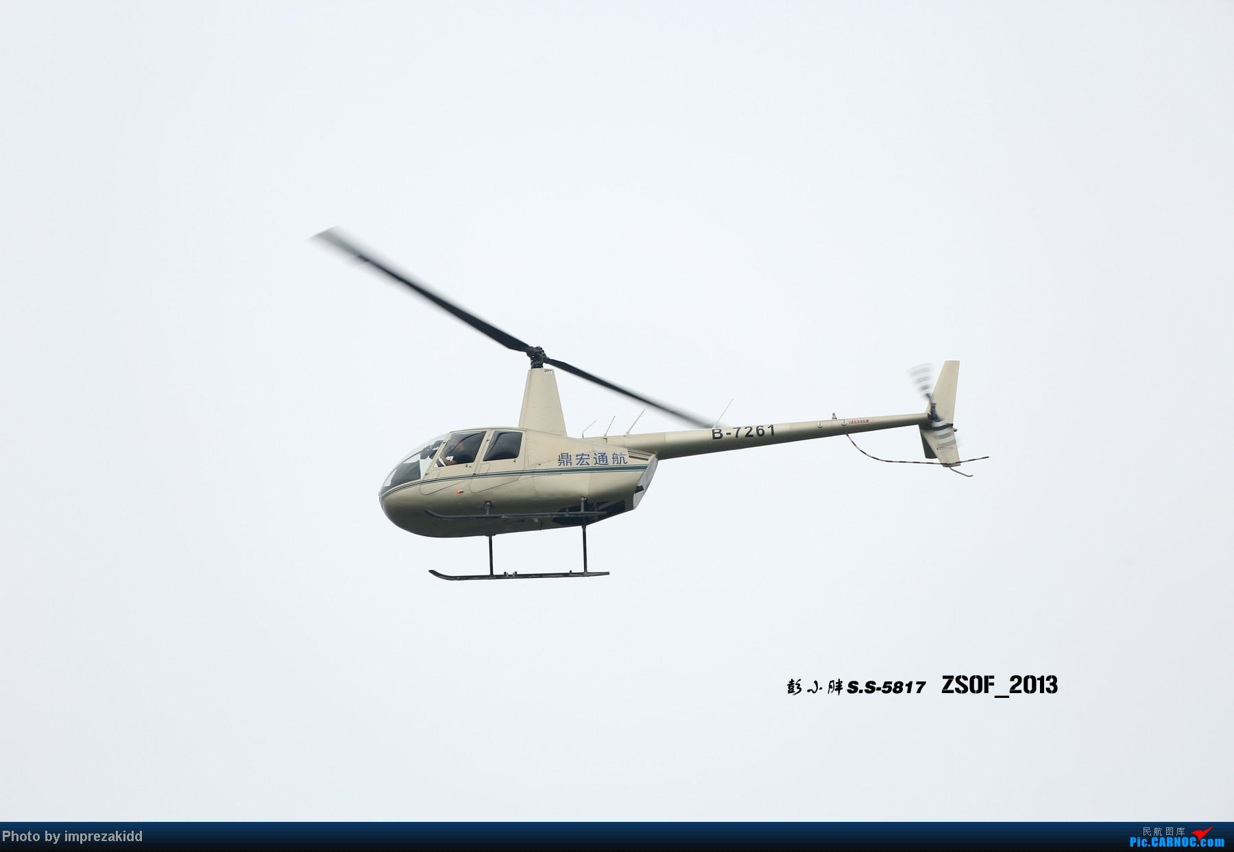 Re:[原创]【骆幕迎新】骆岗LastDay 纪念曾经属于我们的骆岗 ROBINSON R-44 B-7261 ZSOF 小二楼