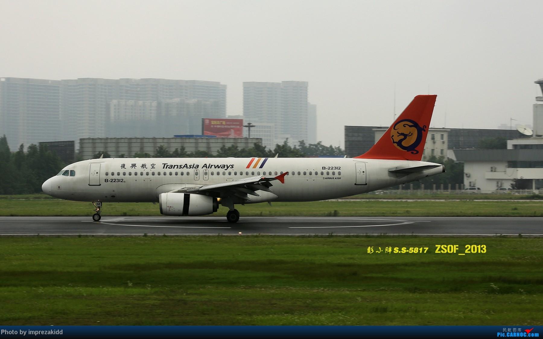 [原创]【骆幕迎新】骆岗LastDay 纪念曾经属于我们的骆岗 AIRBUS A320 B-22312 ZSOF