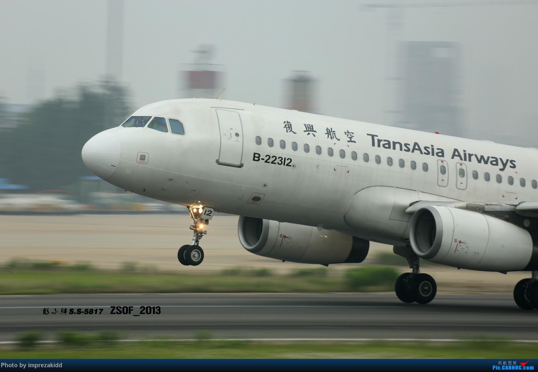 Re:[原创]【骆幕迎新】骆岗LastDay 纪念曾经属于我们的骆岗 AIRBUS A320 B-22312 ZSOF