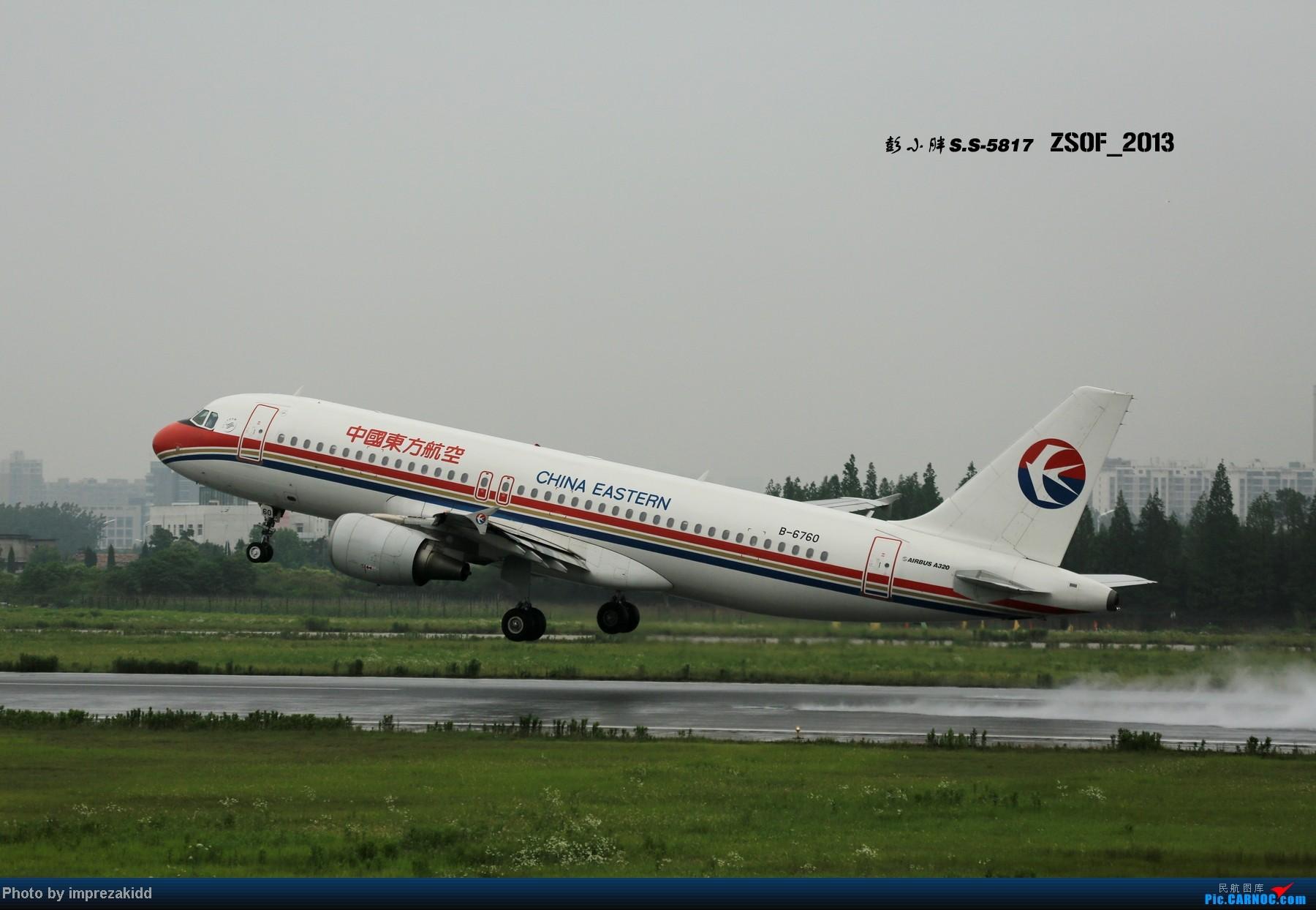 Re:[原创]【骆幕迎新】骆岗LastDay 纪念曾经属于我们的骆岗 AIRBUS A320-200 B-6760 ZSOF 小二楼