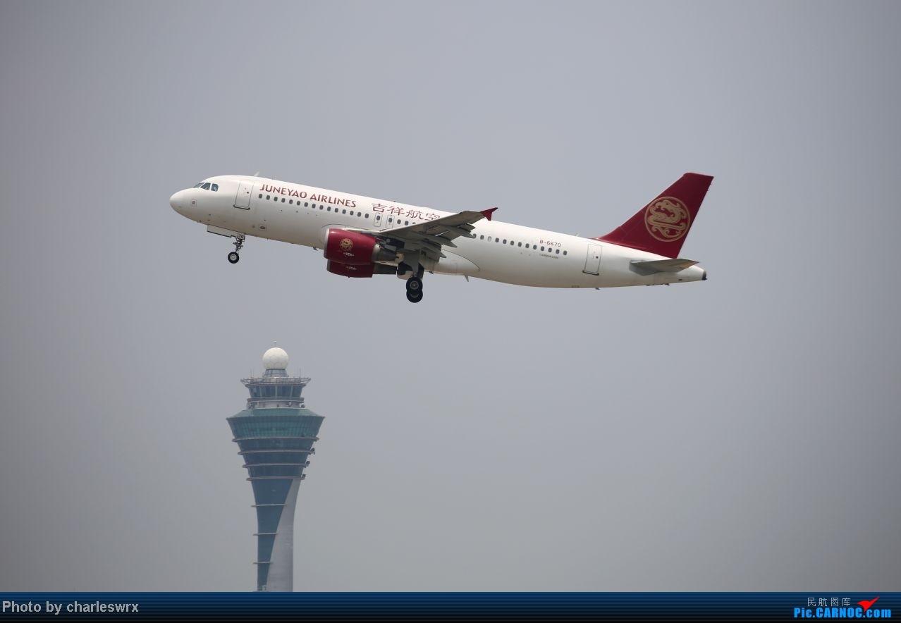 Re:[原创]【迟到的照片】迎接南航787以及隔一天的煤堆土堆烂天小拍 AIRBUS A320-200 B-6670 中国广州白云机场