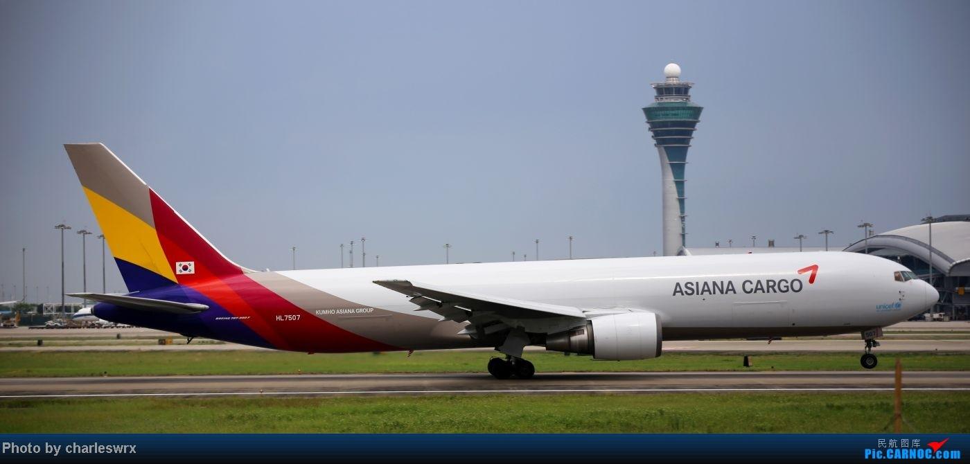 Re:[原创]【迟到的照片】迎接南航787以及隔一天的煤堆土堆烂天小拍 BOEING 767 HL7507 中国广州白云机场