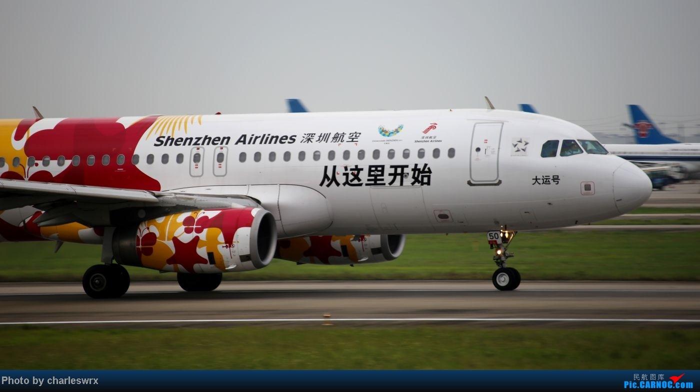 Re:[原创]【迟到的照片】迎接南航787以及隔一天的煤堆土堆烂天小拍 AIRBUS A320-200 B-6750 中国广州白云机场