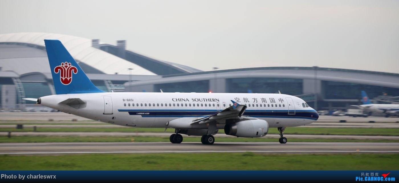 Re:[原创]【迟到的照片】迎接南航787以及隔一天的煤堆土堆烂天小拍 AIRBUS A320-200 B-6651 中国广州白云机场