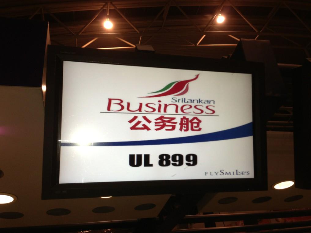 [原创]Harvardman两舱系列第一集:UL859-UL115(北京PEK-科伦坡CMB-马累MLE)附送水上飞机及港丽岛美景