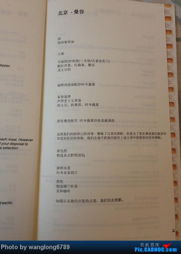 Re:[原创]Harvardman两舱系列第一集:UL859-UL115(北京PEK-科伦坡CMB-马累MLE)附送水上飞机及港丽岛美景