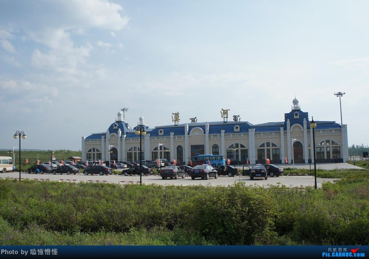 [原创]中国最北机场    中国漠河古莲机场
