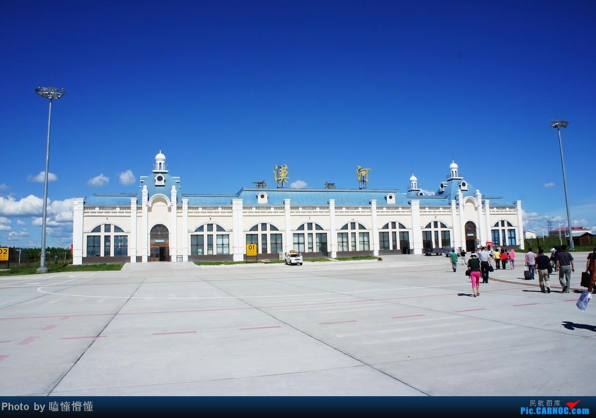 Re:[原创]中国最北机场    中国漠河古莲机场