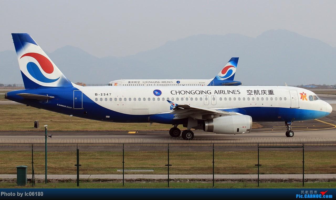 Re:[原创]『lc06180』CKG - 那半年, 在重庆 AIRBUS A320-200 B-2347 中国重庆江北机场