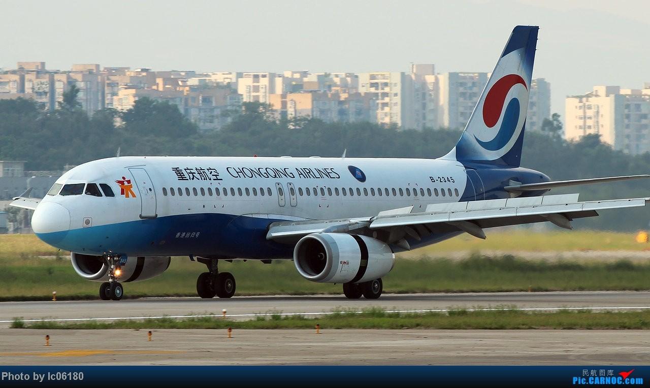 Re:[原创]『lc06180』CKG - 那半年, 在重庆 AIRBUS A320-200 B-2345 中国重庆江北机场