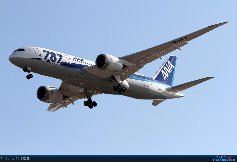 Re:[原创]787还是787!!! BOEING 787 JA815A 中国北京首都机场