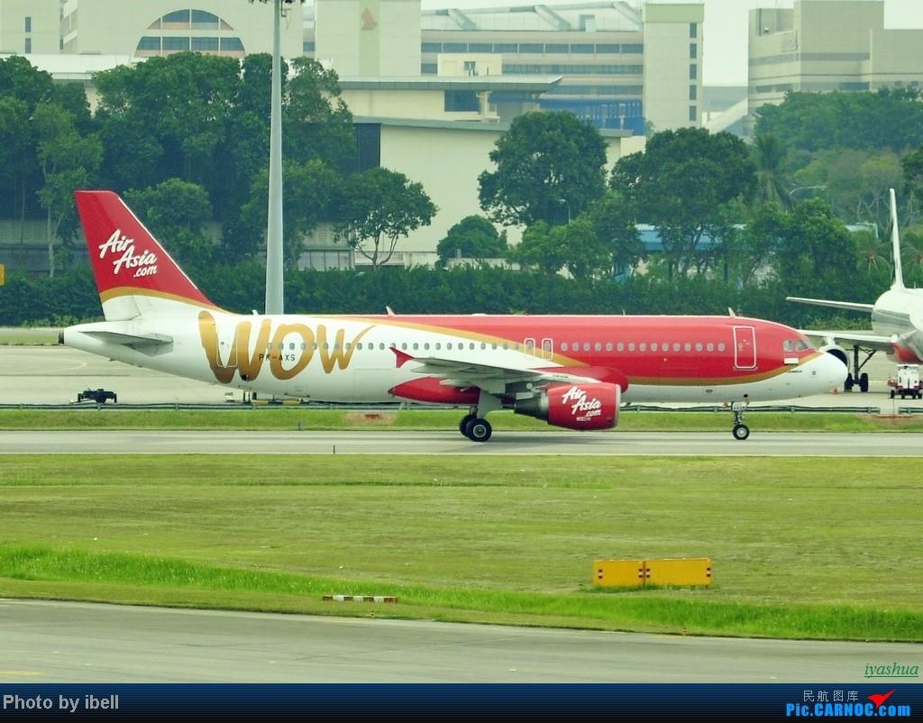 Re:[原创][20130628 SIN]新加坡樟宜机场随拍 AIRBUS A320-200 PK-AXS 新加坡樟宜机场