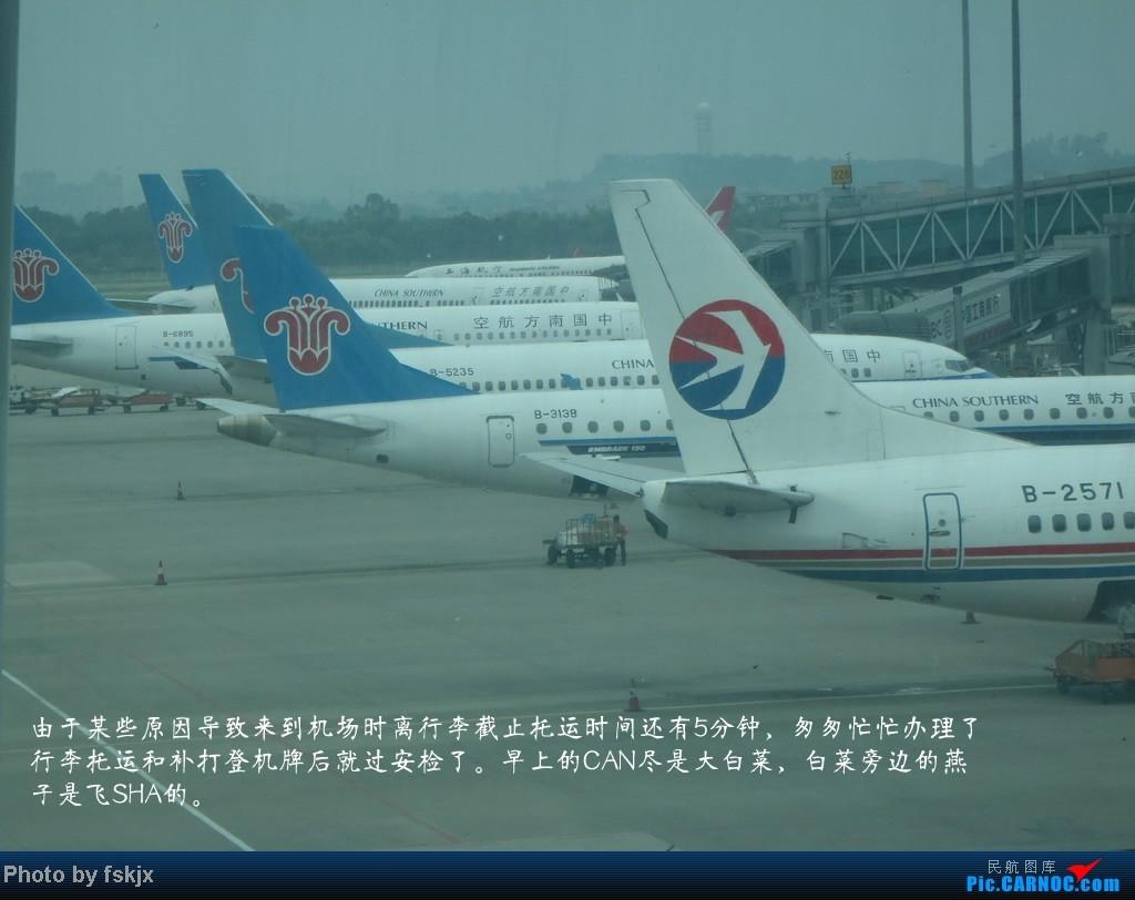 [原创]一次想走就走的旅行,只为千里之外的约定。CAN-WUX-CAN    中国广州白云机场