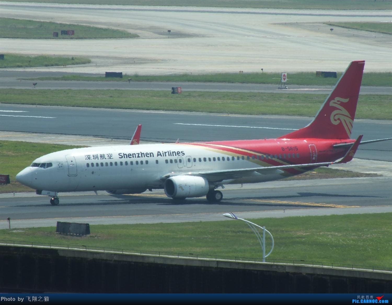 Re:[原创]CKG拍机之烈日篇(太阳当头照,坚持去拍机。汗水流进土,拍机真辛苦。) BOEING 737-800 B-5615 重庆江北国际机场
