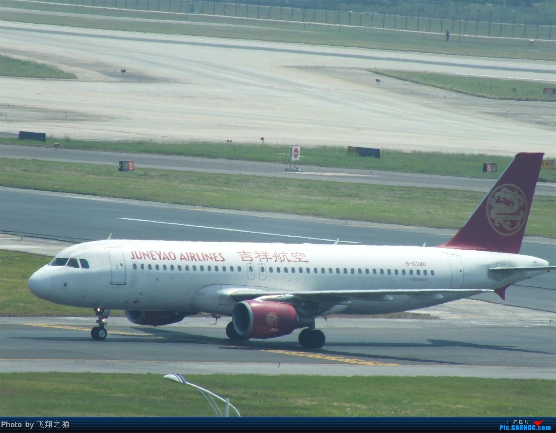 Re:[原创]CKG拍机之烈日篇(太阳当头照,坚持去拍机。汗水流进土,拍机真辛苦。) AIRBUS A320-200 B-6340 重庆江北国际机场