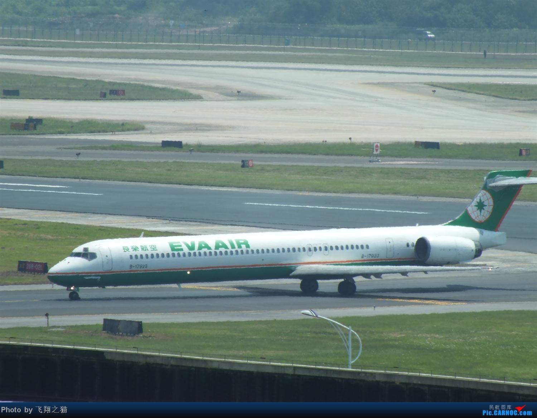 Re:[原创]CKG拍机之烈日篇(太阳当头照,坚持去拍机。汗水流进土,拍机真辛苦。) MD-90 B-17923 重庆江北国际机场