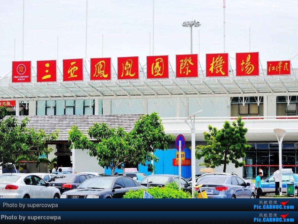 Re:[求]跪求各城市机场航站楼醒目标志LOGO照片,小弟在此谢过了。谢谢谢谢,赠送小飞机o    中国三亚凤凰机场