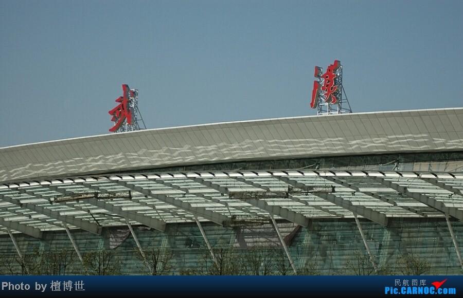 Re:[求]跪求各城市机场航站楼醒目标志LOGO照片,小弟在此谢过了。谢谢谢谢,赠送小飞机o    中国武汉天河机场