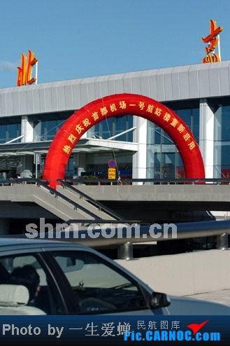 Re:[求]跪求各城市机场航站楼醒目标志LOGO照片,小弟在此谢过了。谢谢谢谢,赠送小飞机o    中国北京首都机场