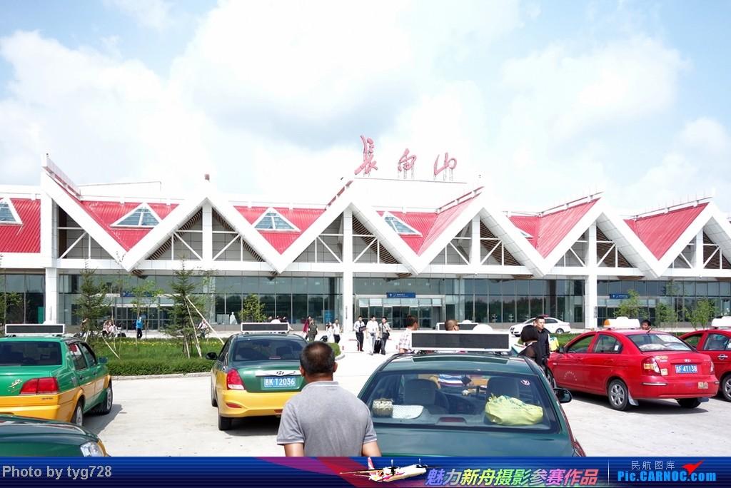 [原创]支线机场之长白山机场..    中国长白山机场