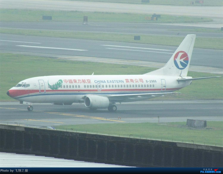 Re:[原创]CKG拍机之盛夏篇(独自在家,闲着没事,拿起相机,又去拍机) BOEING 737-700 B-2966 重庆江北国际机场