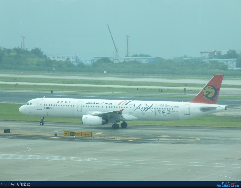 Re:[原创]CKG拍机之盛夏篇(独自在家,闲着没事,拿起相机,又去拍机) AIRBUS A321 B-22601 重庆江北国际机场