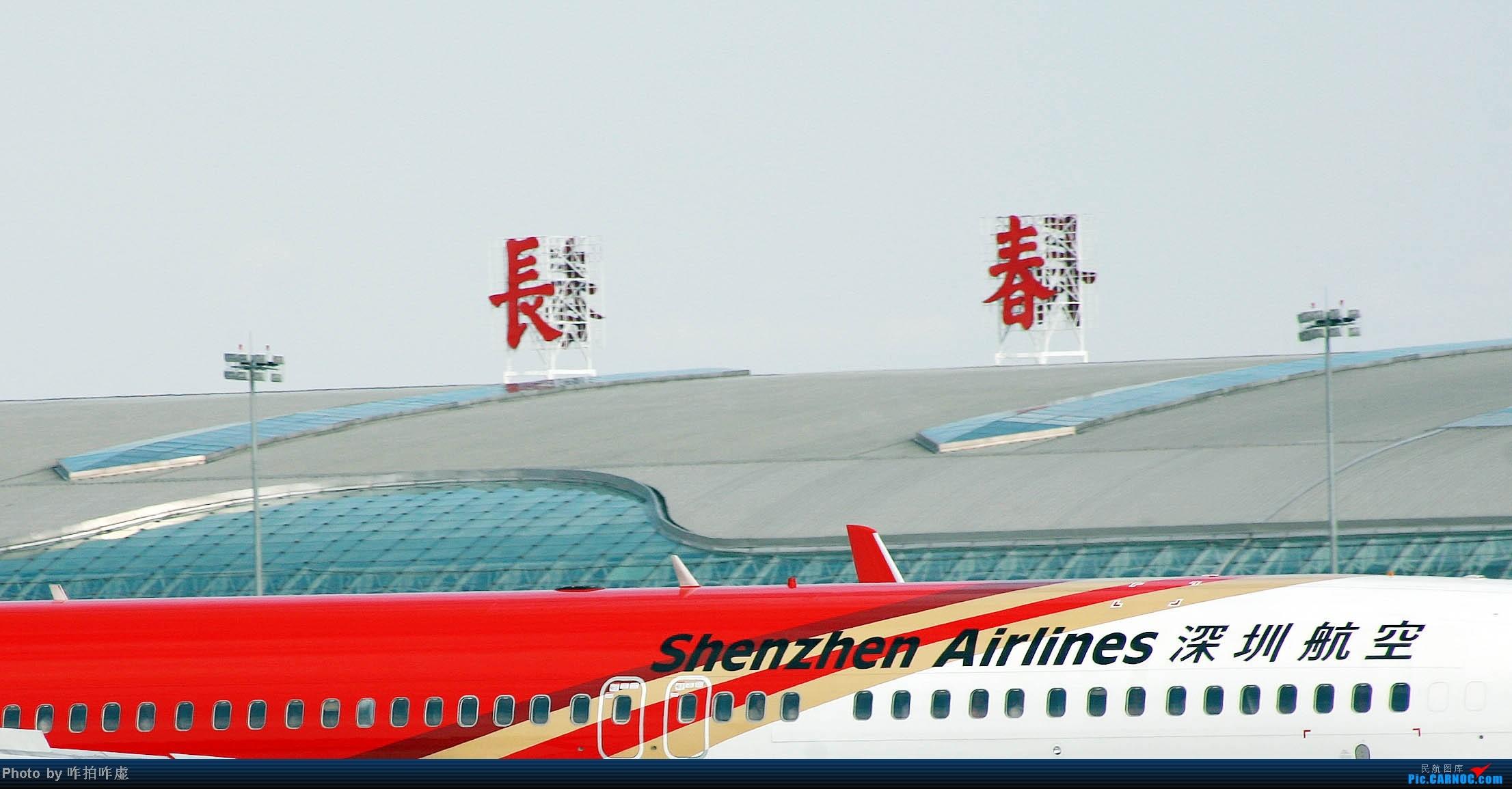 Re:[求]跪求各城市机场航站楼醒目标志LOGO照片,小弟在此谢过了。谢谢谢谢,赠送小飞机o    中国长春龙嘉国际机场 飞友