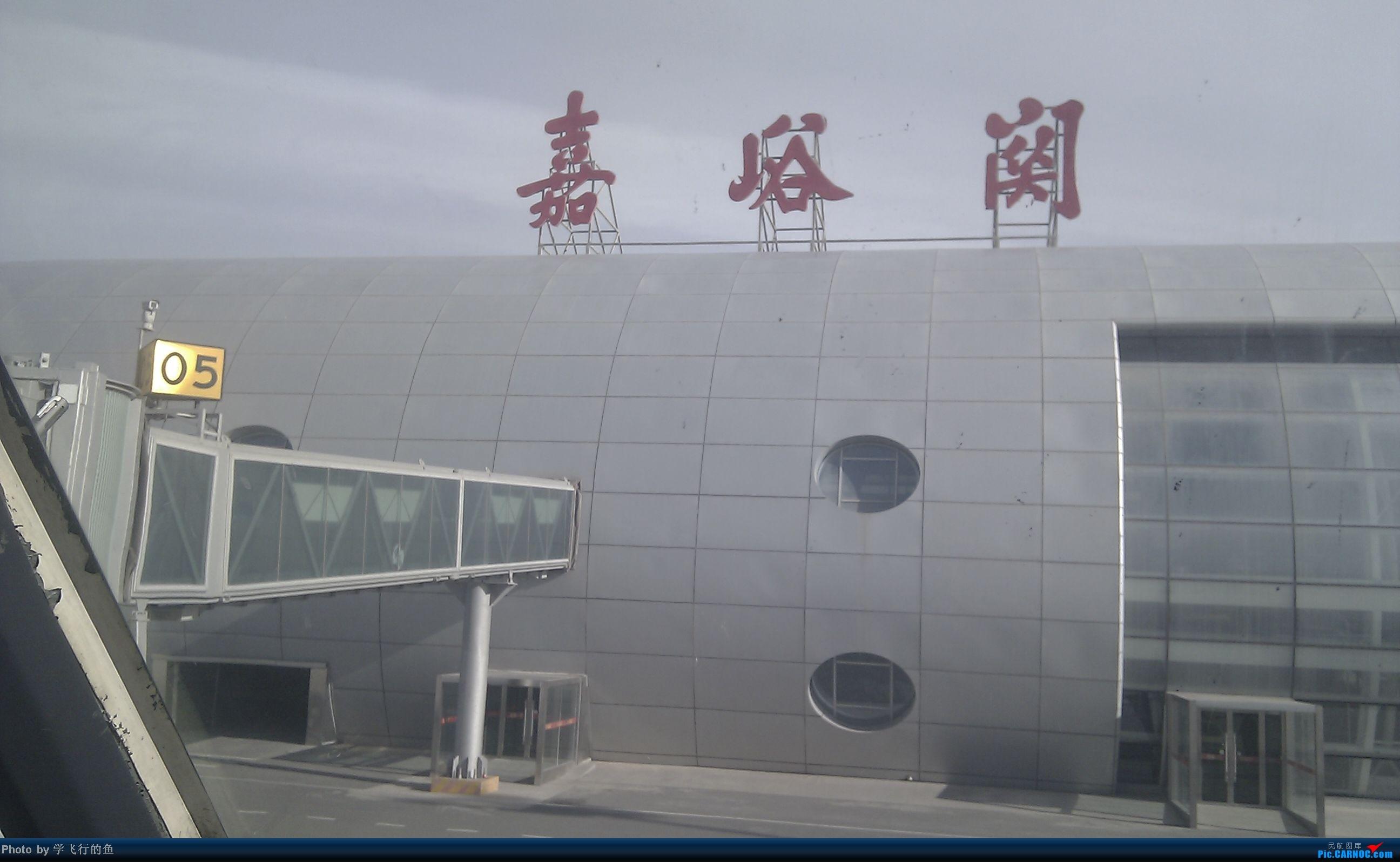Re:[求]跪求各城市机场航站楼醒目标志LOGO照片,小弟在此谢过了。谢谢谢谢,赠送小飞机o    中国嘉峪关机场