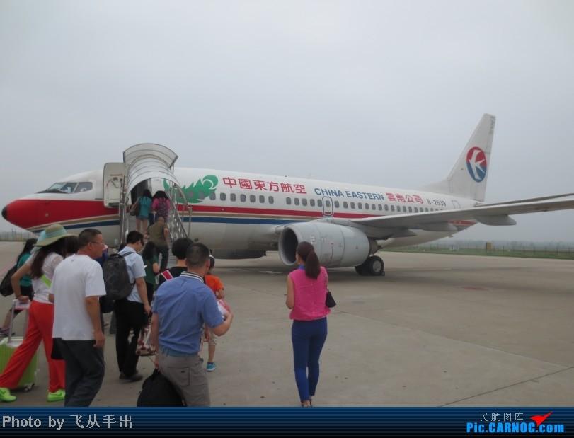 [原创]郑州-昆明往返 座驾2639  5701 737