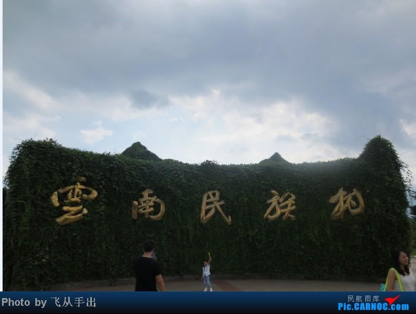 Re:[原创]郑州-昆明往返 座驾2639  5701