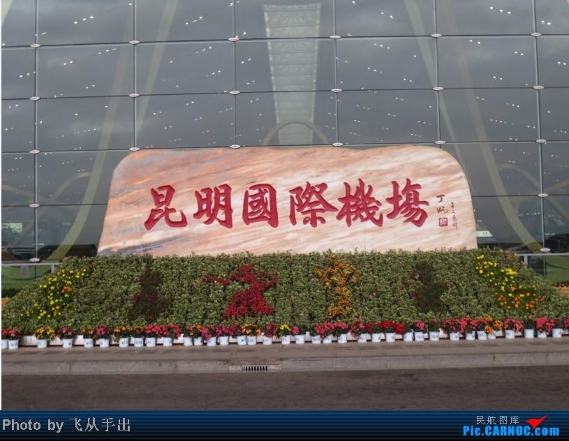 Re:[原创]郑州-昆明往返 座驾2639  5701    中国昆明长水机场