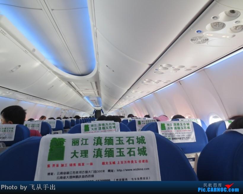 Re:[原创]郑州-昆明往返 座驾2639  5701 737