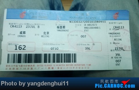 Re:[原创]暑假出游:CTU---PEK---CTU,北京巧遇国航红、蓝凤凰。(上)