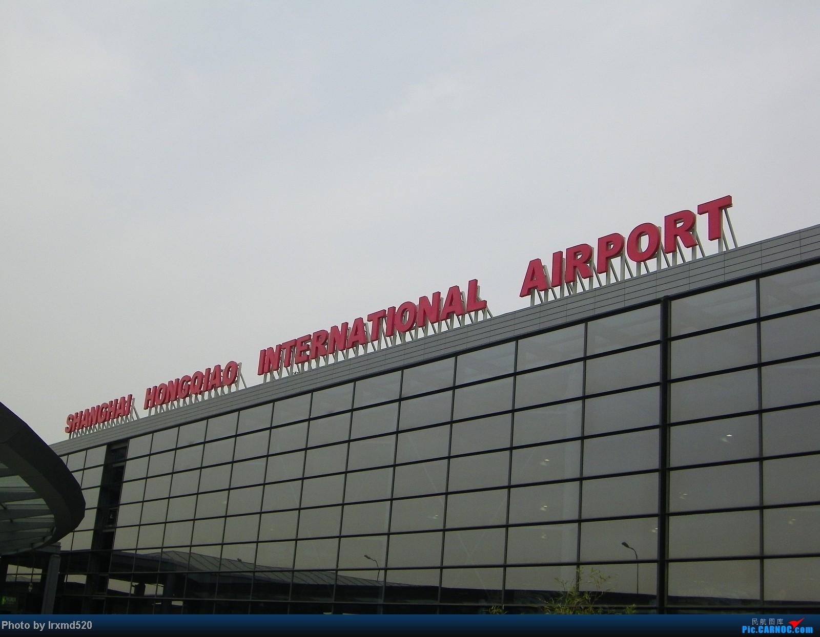 Re:[求]跪求各城市机场航站楼醒目标志LOGO照片,小弟在此谢过了。谢谢谢谢,赠送小飞机o    中国上海虹桥机场