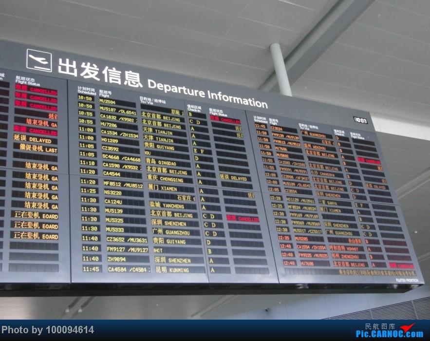 Re:Re:[原创][伪文艺青年游记-62]出国前的江南+TAO面基记(下) 星空党@天合,阔别4年的木航以及菜航787商务舱SHA-CAN,TAO与魔都面基与未遂以及伪文艺记    中国上海虹桥机场