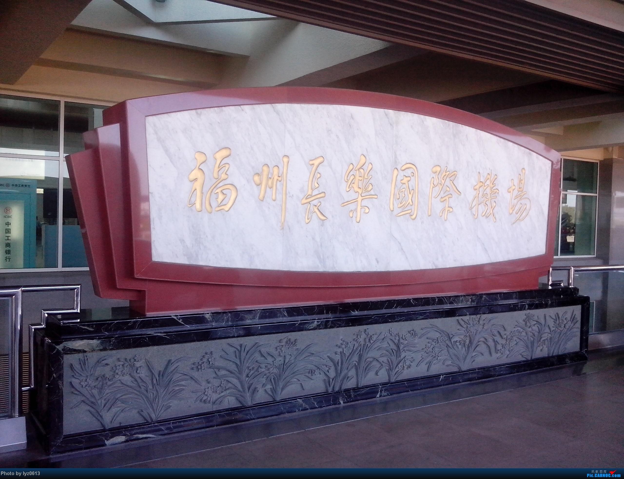 Re:[求]跪求各城市机场航站楼醒目标志LOGO照片,小弟在此谢过了。谢谢谢谢,赠送小飞机o    中国福州长乐机场