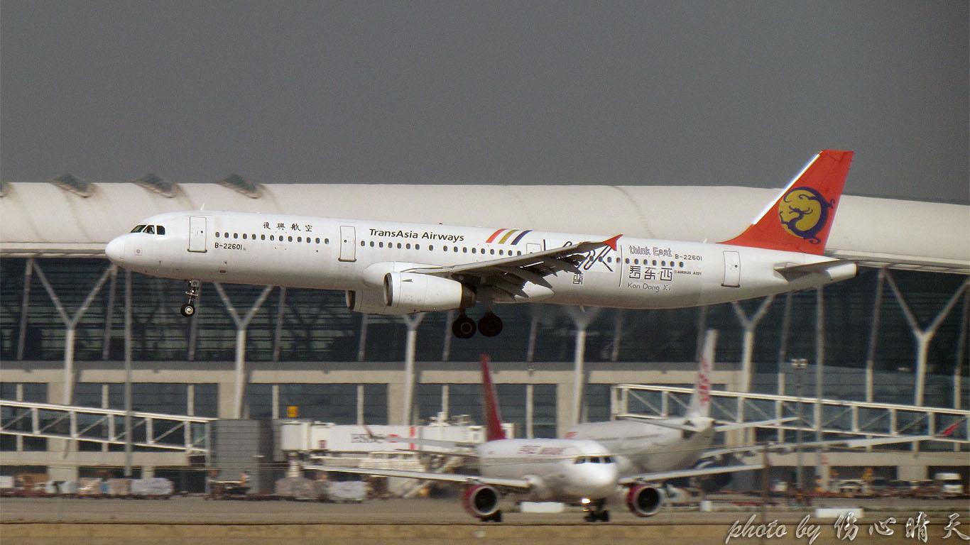 Re:[原创]PVG战40度高温,站在4跑外海堤上看2跑飞机的孩子伤不起,电线杆子很无奈却又可以带来不一样的东西。。。 AIRBUS A321-100 B-22601 中国上海浦东机场