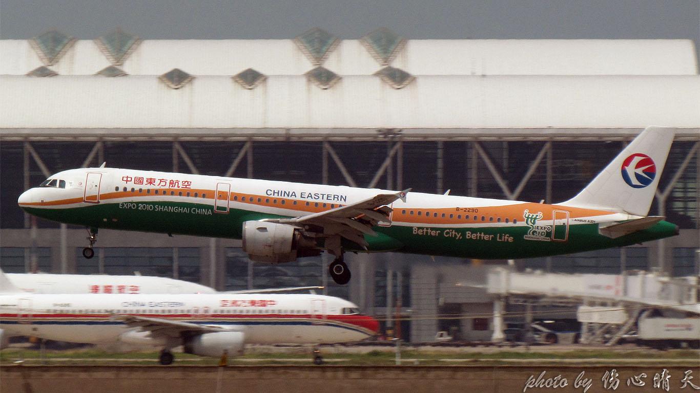 Re:[原创]PVG战40度高温,站在4跑外海堤上看2跑飞机的孩子伤不起,电线杆子很无奈却又可以带来不一样的东西。。。 AIRBUS A321-200 B-2290 中国上海浦东机场