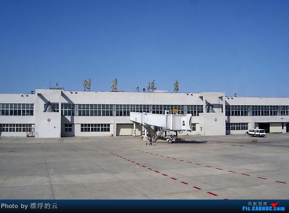 Re:[求]跪求各城市机场航站楼醒目标志LOGO照片,小弟在此谢过了。谢谢谢谢,赠送小飞机o    中国延吉朝阳川机场