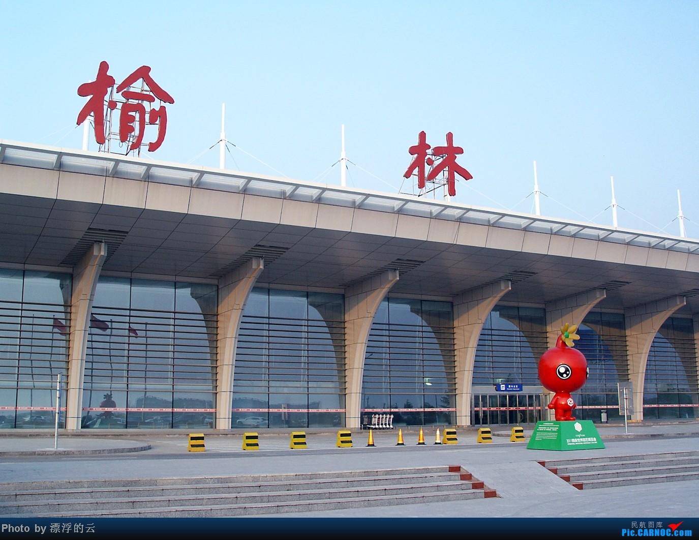 Re:[求]跪求各城市机场航站楼醒目标志LOGO照片,小弟在此谢过了。谢谢谢谢,赠送小飞机o    中国榆林榆阳机场