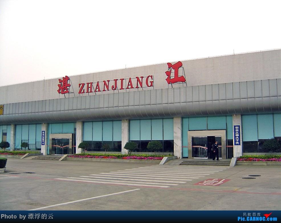 Re:[求]跪求各城市机场航站楼醒目标志LOGO照片,小弟在此谢过了。谢谢谢谢,赠送小飞机o    中国湛江机场