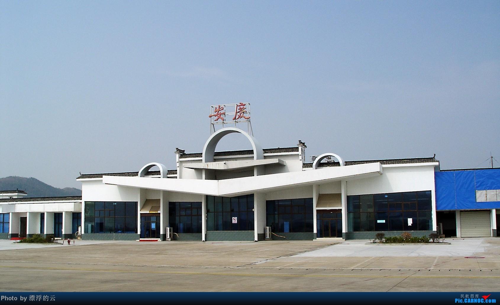 Re:[求]跪求各城市机场航站楼醒目标志LOGO照片,小弟在此谢过了。谢谢谢谢,赠送小飞机o    中国安庆(天柱山)机场