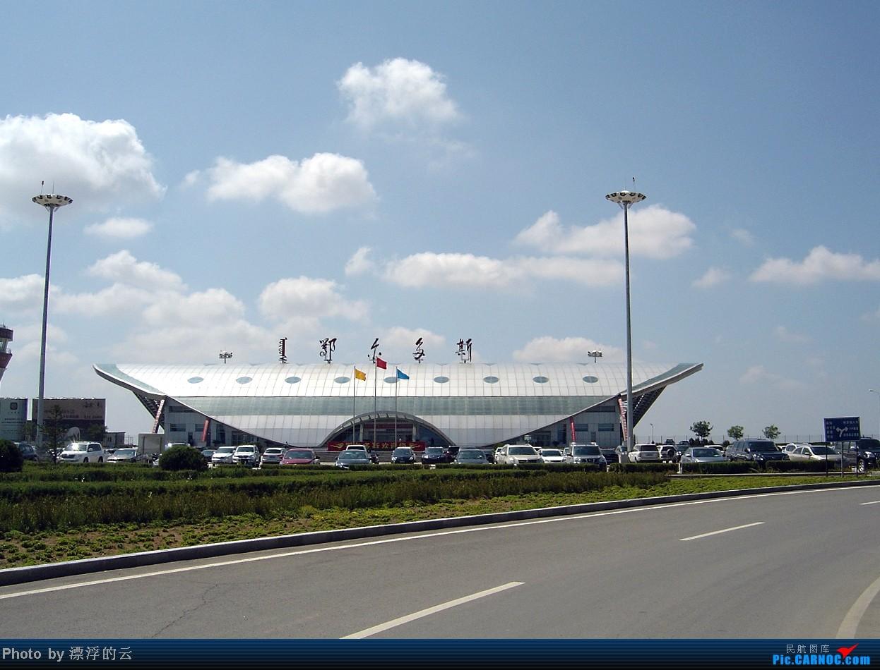 Re:[求]跪求各城市机场航站楼醒目标志LOGO照片,小弟在此谢过了。谢谢谢谢,赠送小飞机o    中国鄂尔多斯伊金霍洛机场