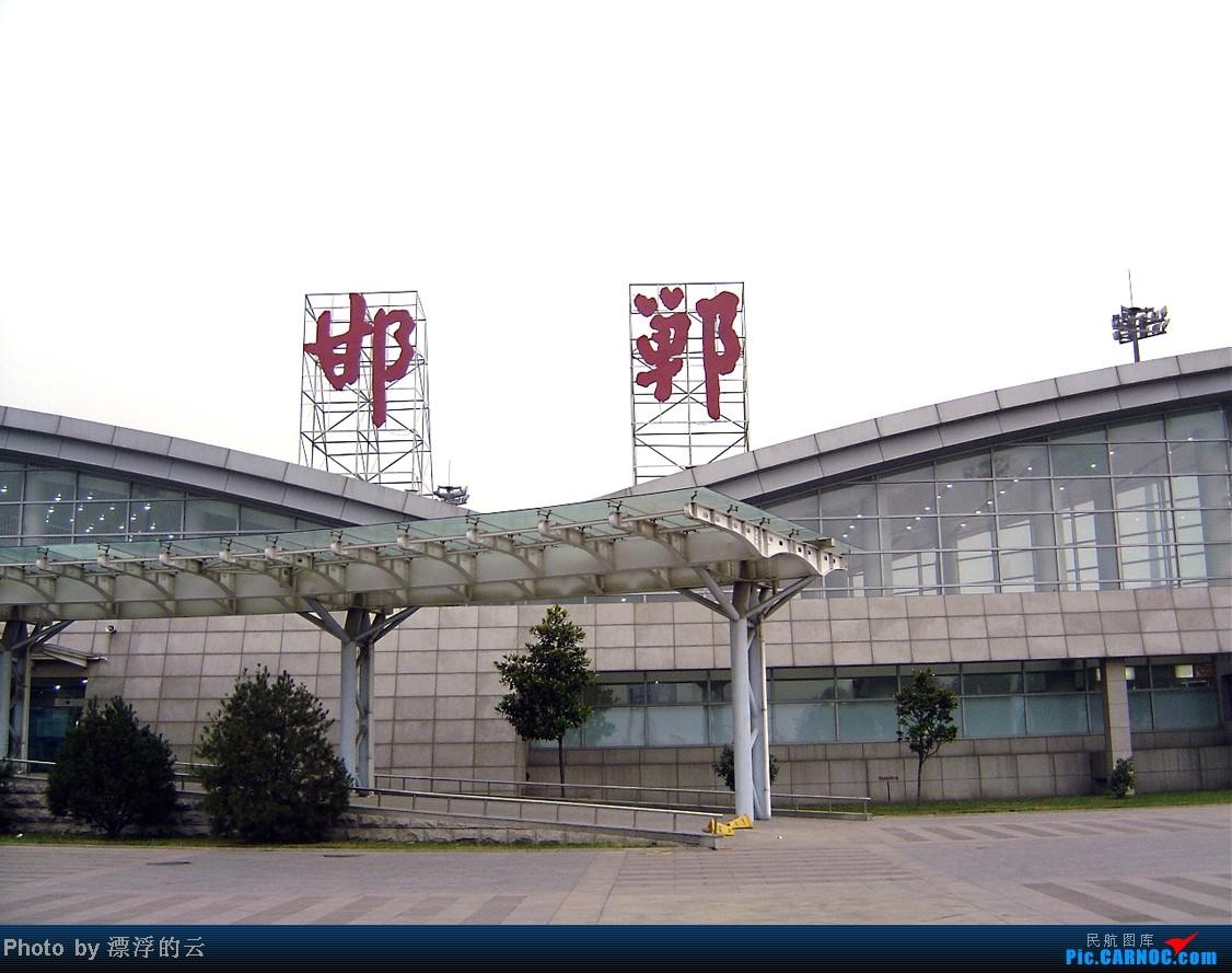 Re:[求]跪求各城市机场航站楼醒目标志LOGO照片,小弟在此谢过了。谢谢谢谢,赠送小飞机o    中国河北邯郸机场机场