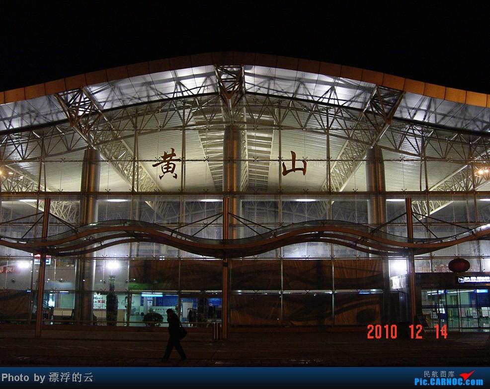 Re:[求]跪求各城市机场航站楼醒目标志LOGO照片,小弟在此谢过了。谢谢谢谢,赠送小飞机o    中国黄山屯溪机场