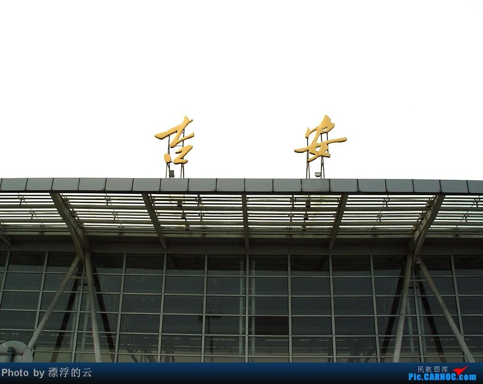 Re:[求]跪求各城市机场航站楼醒目标志LOGO照片,小弟在此谢过了。谢谢谢谢,赠送小飞机o    中国吉安机场