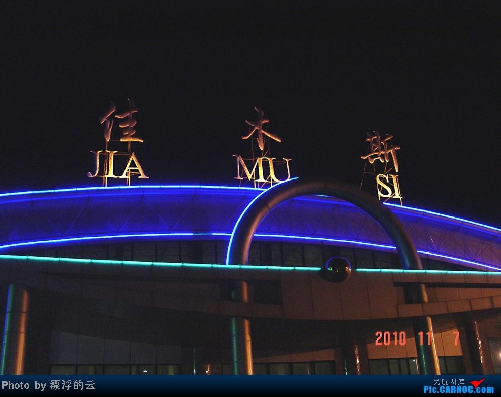 Re:[求]跪求各城市机场航站楼醒目标志LOGO照片,小弟在此谢过了。谢谢谢谢,赠送小飞机o    中国佳木斯机场