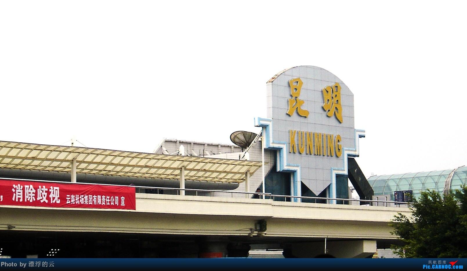 Re:[求]跪求各城市机场航站楼醒目标志LOGO照片,小弟在此谢过了。谢谢谢谢,赠送小飞机o    中国昆明长水机场
